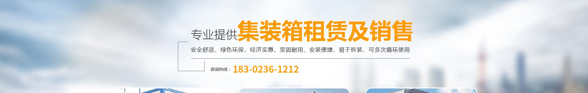 重庆住人集装箱厂家